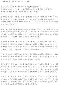 【JAPANESE ASSAULT FEST 21 中止のお知らせ】