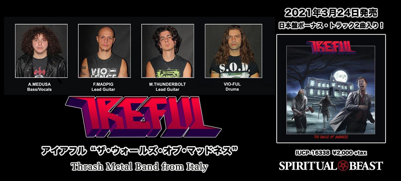 top5-ireful-japan